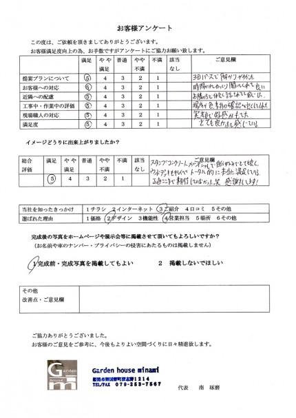 姫路市A様のお声